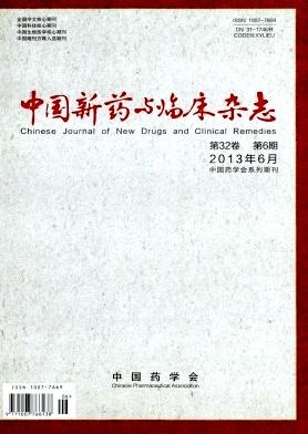 《中国新药与临床杂志》核心医学期刊投稿