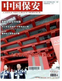 中国保安政法类综合性刊物