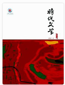 时代文学文学核心期刊投稿