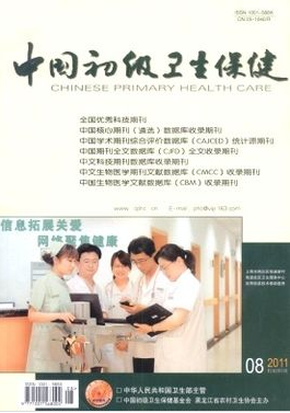 《中国初级卫生保健》发表卫生论文写作要点