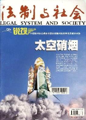 《法制与经济》期刊征稿进行中