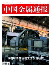 中国金属通报综合性科技期刊