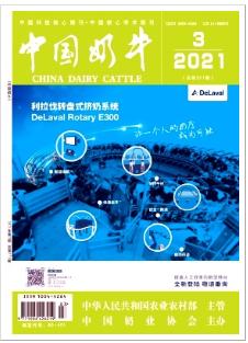 中国奶牛畜牧养殖期刊