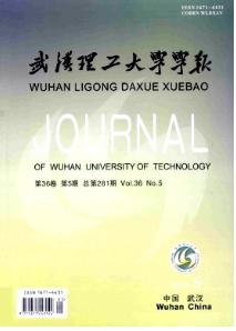 发表省级教育论文《武汉理工大学学报》
