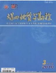 《煤田地质与勘探》西安煤矿类论文征稿