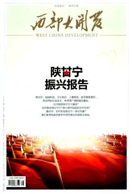 《西部大开发》快速论文发表