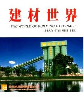 核心期刊建筑设备工程论文发表《建材世界》