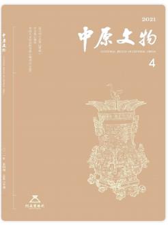 中原文物省级期刊论文投稿