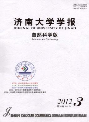 《济南大学学报(自然科学版)》期刊投稿