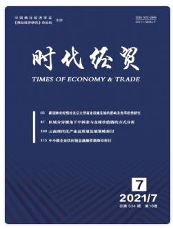 时代经贸经济期刊发表