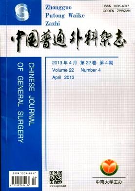 《中国普通外科杂志》核心期刊征稿