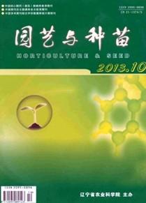 《园艺与种苗》农业类论文发表