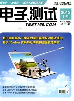 《电子测试》省级科技期刊论文发表