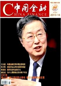 《中国金融》高级经济师发表论文