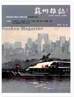 苏州杂志社科类论文投稿
