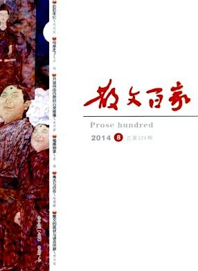 《散文百家》省级期刊论文发表