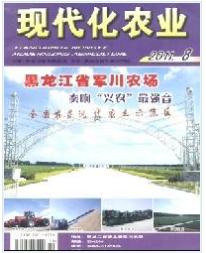 学报农业期刊网《现代化农业》