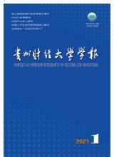 贵州财经大学学报核心期刊