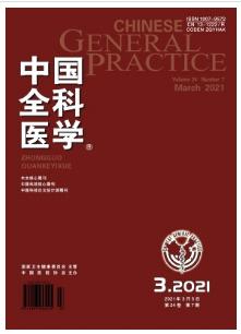 中国全科医学医学核心期刊投稿
