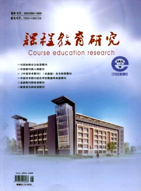 课程教育研究国家级期刊杂志投稿