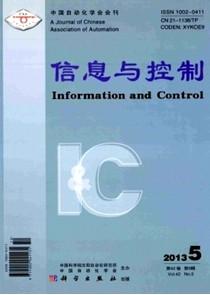 《信息与控制》核心期刊电子论文发表