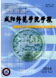 《咸阳师范学院学报》国家级期刊发表