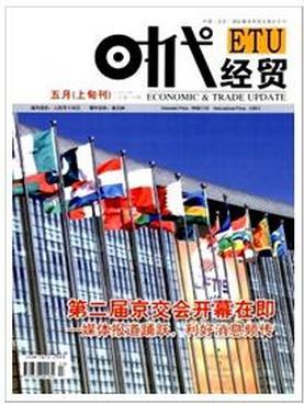 时代经贸核心期刊发表价格