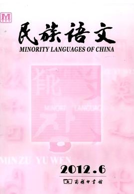 中文核心文学期刊网《民族语文》