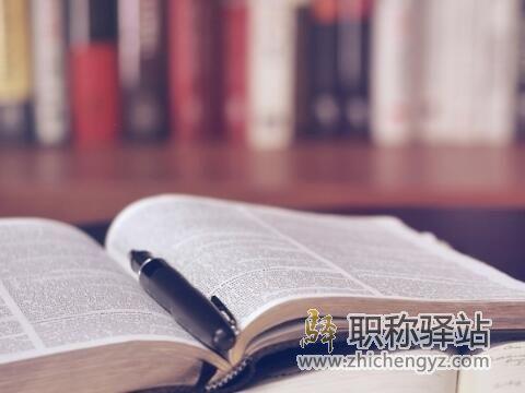 2019河南省教师zhiwei评审课题条件