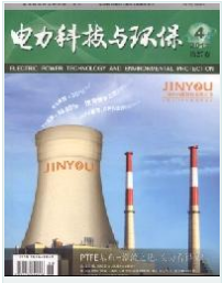 《电力科技与环保》环境科学核心期刊