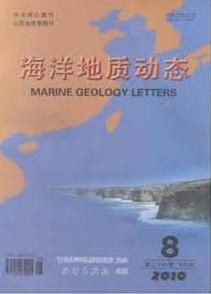 《海洋地质前沿》科技核心期刊
