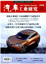 《汽车工业研究》汽修专业论文发表
