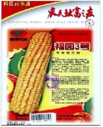 《农民致富之友》学术农业论文