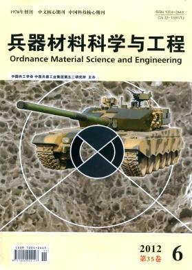 《兵器材料科学与工程》科技期刊征稿