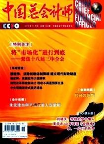 《中国总会计师》高级会计师论文发表
