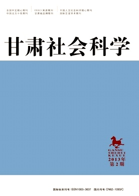 《甘肃社会科学》期刊投稿论文发表