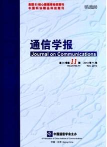 《通信学报》核心期刊电子论文发表
