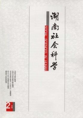 《湖南社会科学》科技期刊火热征稿