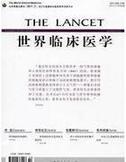 《世界临床医学》国家级期刊论文发表已停刊