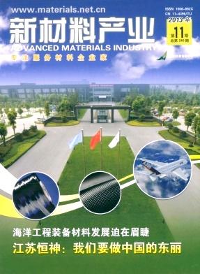 《新材料产业》省级建材类期刊投稿
