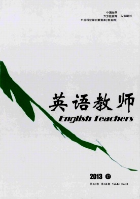 《英语教师》英语教学论文