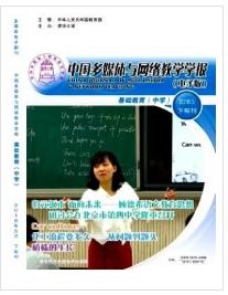 中国多媒体与网络教学学报(电子版)