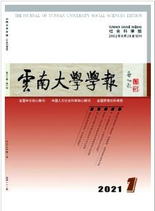 云南大学学报(社会科学版)