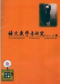 《语文教学与研究 》语文教学论文发表