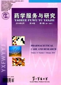 《药学服务与研究》核心期刊医药学论文发表
