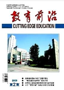 《教育前沿》国家级教育期刊征稿