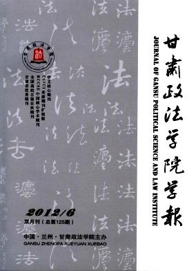 《甘肃政法学院学报》核心教育期刊征稿