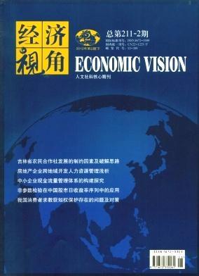 《经济视角》经济杂志征稿