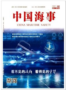 中国海事海事类综合性技术期刊