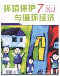 《环境保护与循环经济》省级期刊社会经济论文发表
